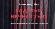 "A. Čaks ""Mūžības skartie"" krieviski"